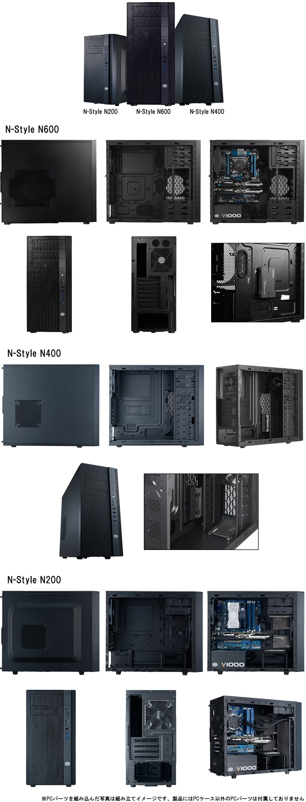 N-Styleシリーズ